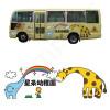 星条幼稚園 【幼稚園バス デザイン】