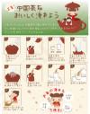 オリジナル【中国茶をおいしく淹れよう】