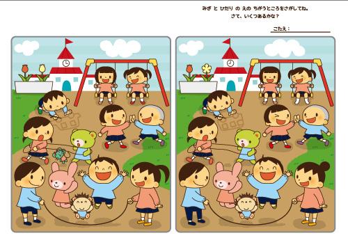立川市『私立幼稚園協会誌』5月号