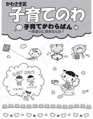 川崎区【子育てかわらばん】