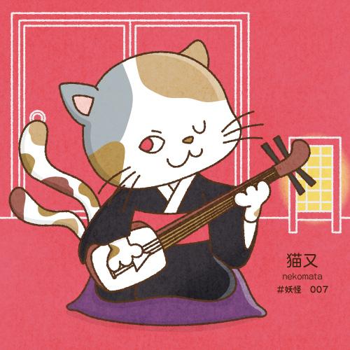 猫又 妖怪 ようかい M@R