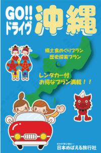 オリジナル【沖縄旅行パンフレット】