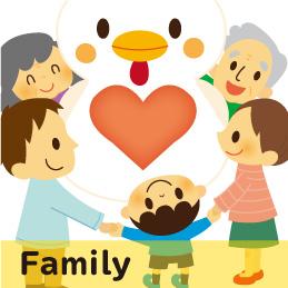ファミリー 家族
