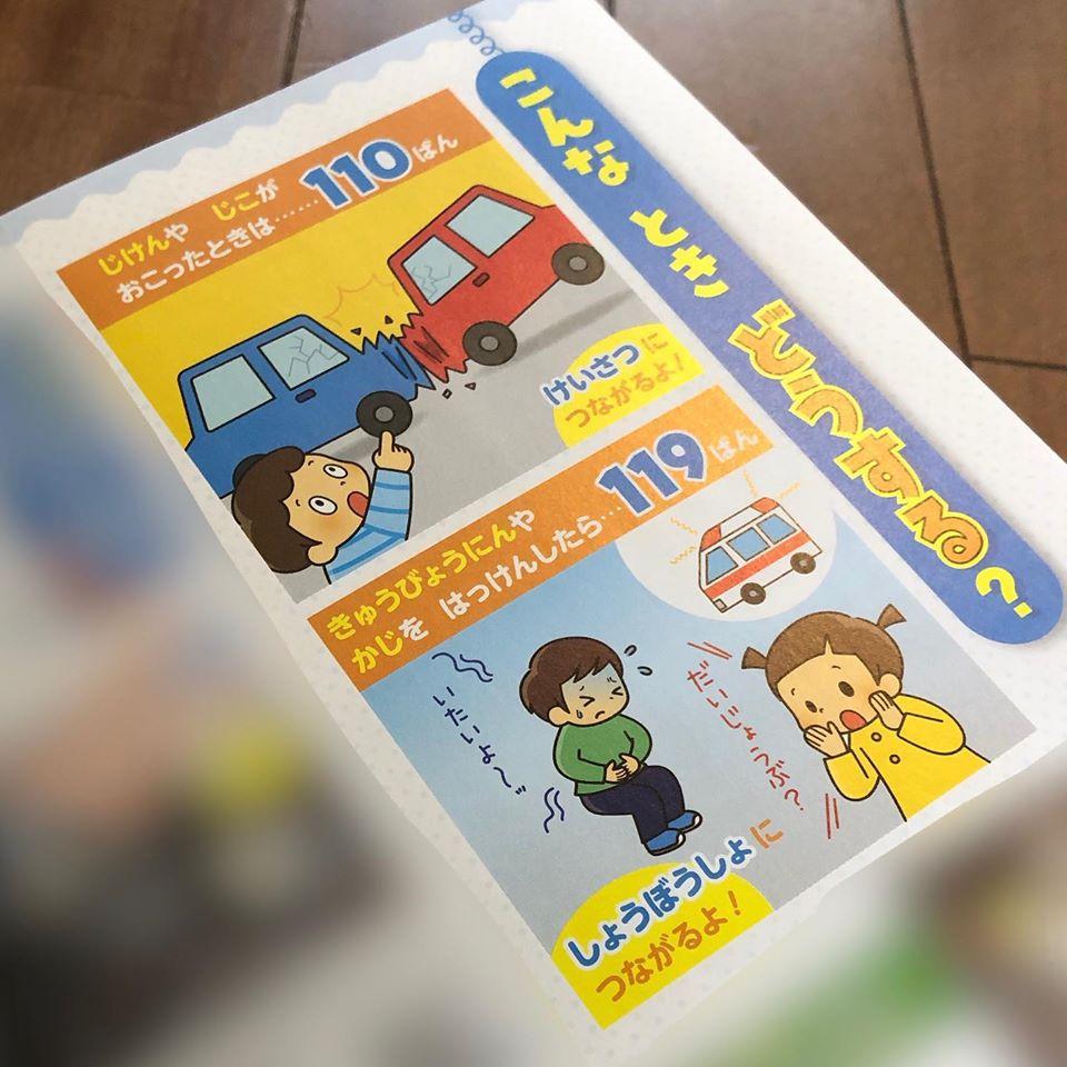 小学館 幼稚園 公衆電話 M@R イラスト